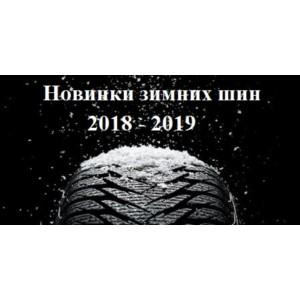 Новинки зимних шин 2018-2019